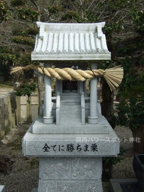 乃木神社(京都)「全てに勝ちま栗」祠