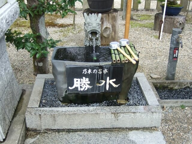乃木神社(京都)「勝ち水」