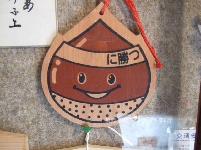 乃木神社(京都)「勝ちま栗」