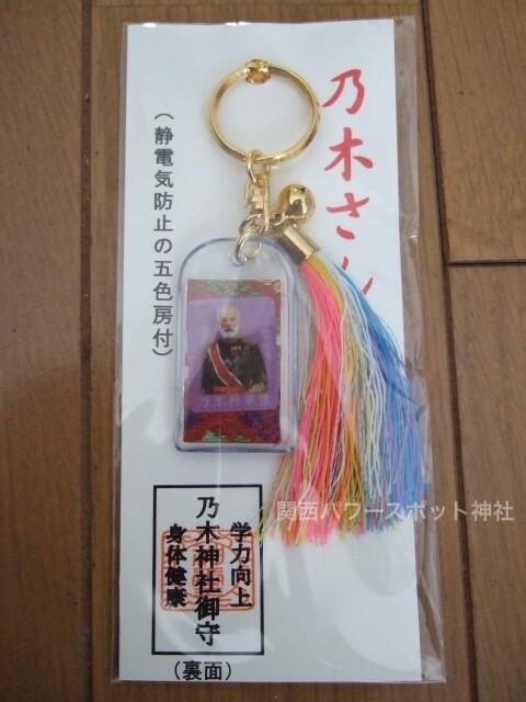 乃木神社(京都)「乃木さんのお守り」