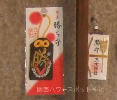 乃木神社(京都)「開運勝ち守」