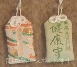 乃木神社(京都)「病気平癒守」と「健康守」