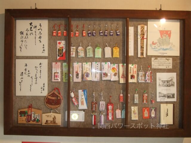 乃木神社(京都)お守り一覧