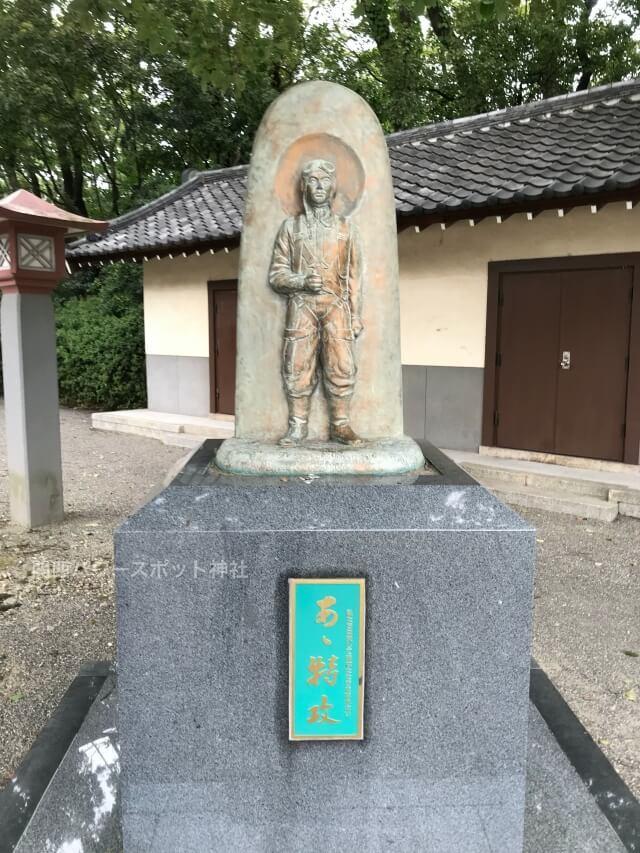 大阪護国神社の特攻勇士の像「あゝ特攻」