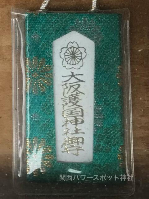 大阪護国神社御守(肌守)