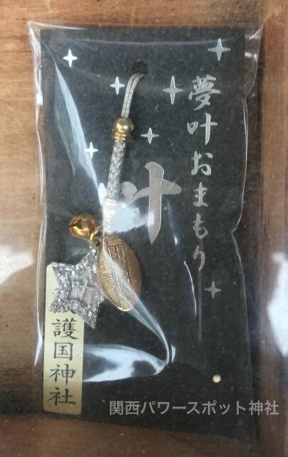 大阪護国神社「夢叶おまもり」