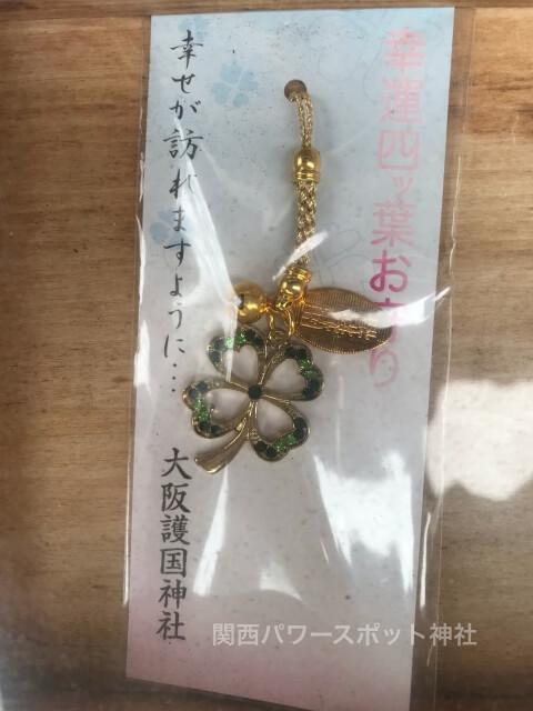 大阪護国神社「幸運四つ葉お守り」