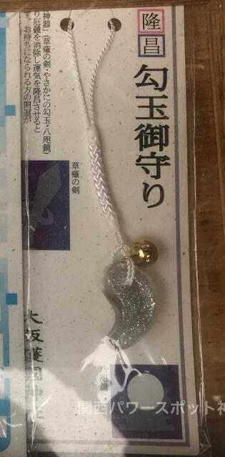 大阪護国神社「隆昌勾玉御守り」