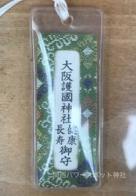 大阪護国神社健康長寿御守