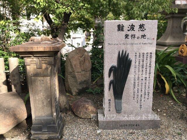 難波八阪神社にある「難波葱(なんばねぎ)発症の地」碑