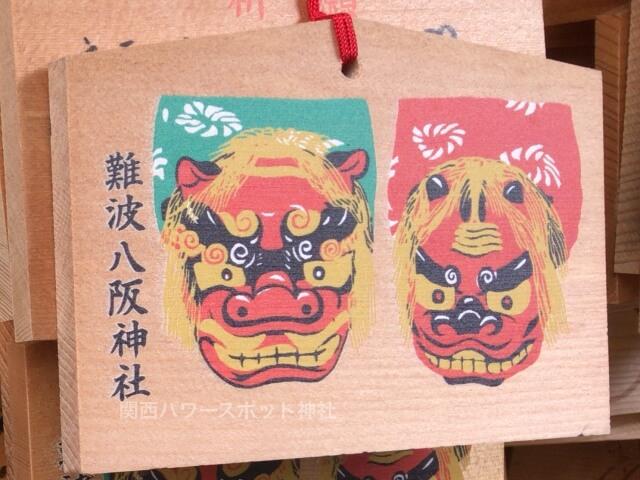 難波八阪神社「獅子絵馬」