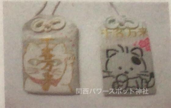 難波八阪神社「千客万来お守り」