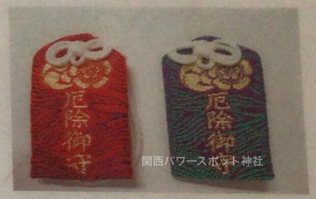 難波八阪神社「厄除御守」