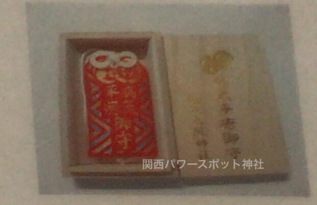 難波八阪神社「病気平癒御守」