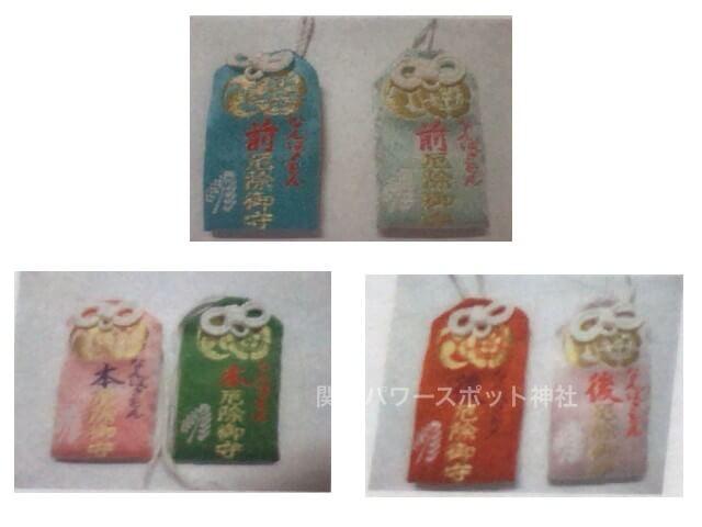難波八阪神社「前厄除御守・本厄除御守・後厄除御守」