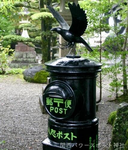 熊野本宮大社の八咫烏ポスト