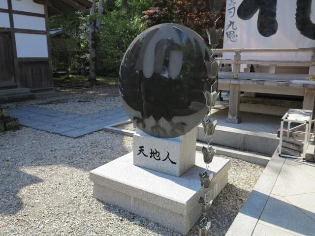 熊野本宮大社「八咫烏モニュメント(天地人)」