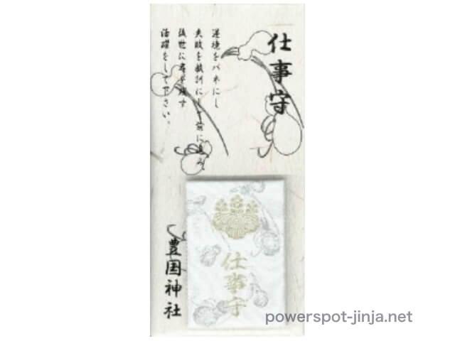 京都「豊国神社」のお守り「仕事守」