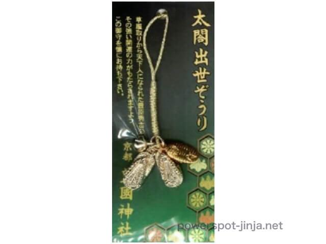 京都「豊国神社」のお守り「太閤出世ぞうり」