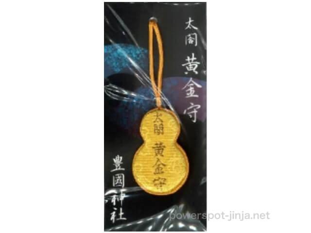 京都「豊国神社」のお守り「太閤黄金守」