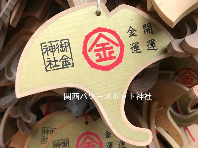 御金神社の絵馬