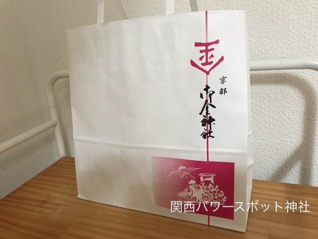 御金神社お守りを入れる紙袋