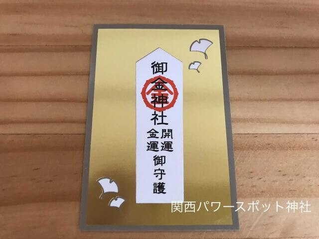 京都御金神社「金運招福カード御守」