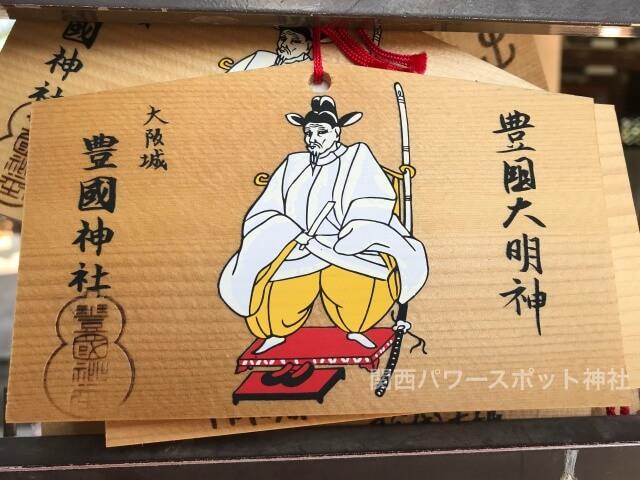 大阪城豊国神社「絵馬」