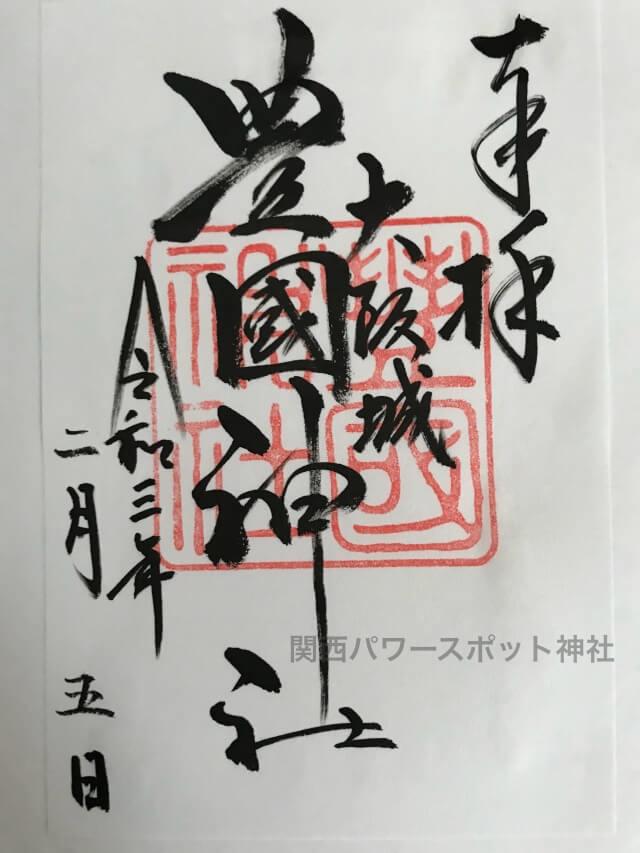 大阪城豊国神社「御朱印」