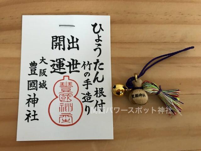 大阪城豊国神社「出世竹瓢箪」