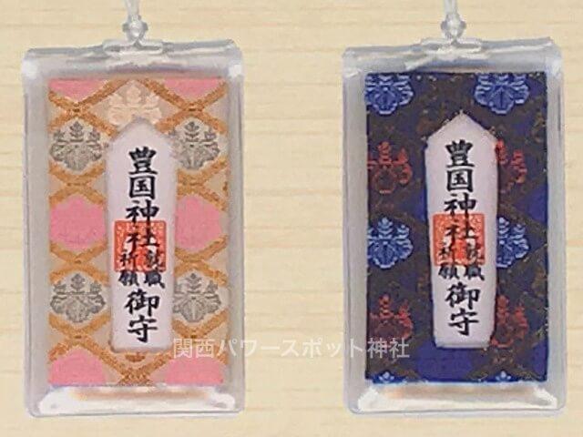 大阪城豊国神社「就職祈願御守」