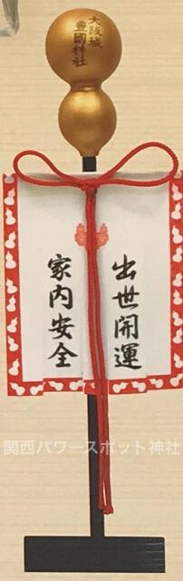 大阪城豊国神社のお守り「馬印」