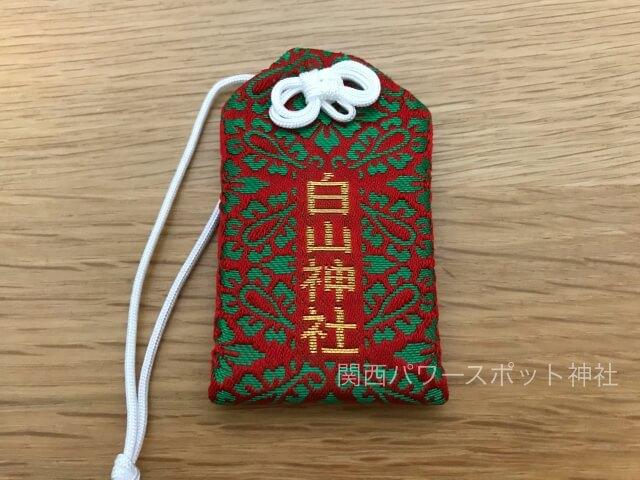 白山神社(大阪市)のお守り「肌守り」