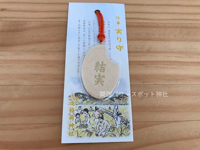 玉造稲荷神社のお守り「仕事実り守」