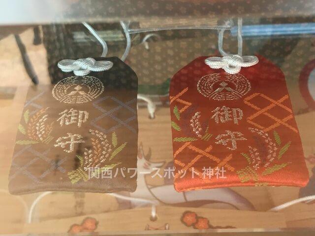 土佐稲荷神社「お守り袋(三菱のマーク入り)」