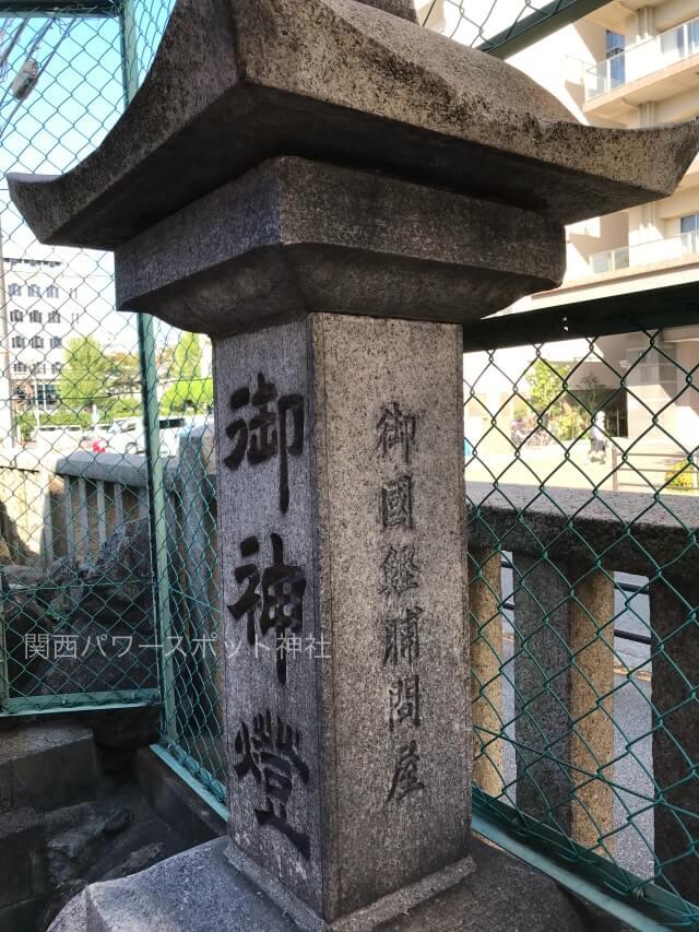 土佐稲荷神社の御神燈(御国鰹問屋)