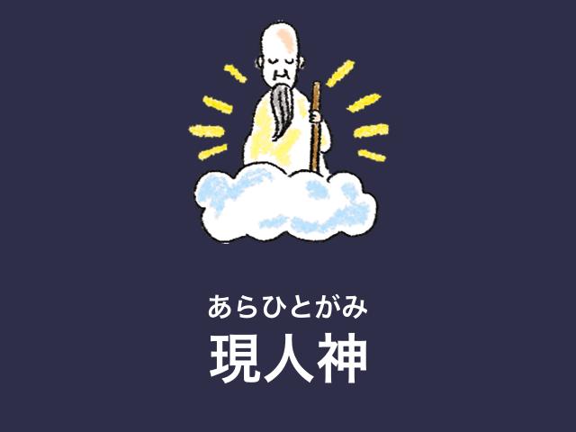 現人神(イメージイラスト)