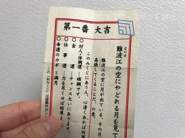 おみくじ(第一番・大吉)