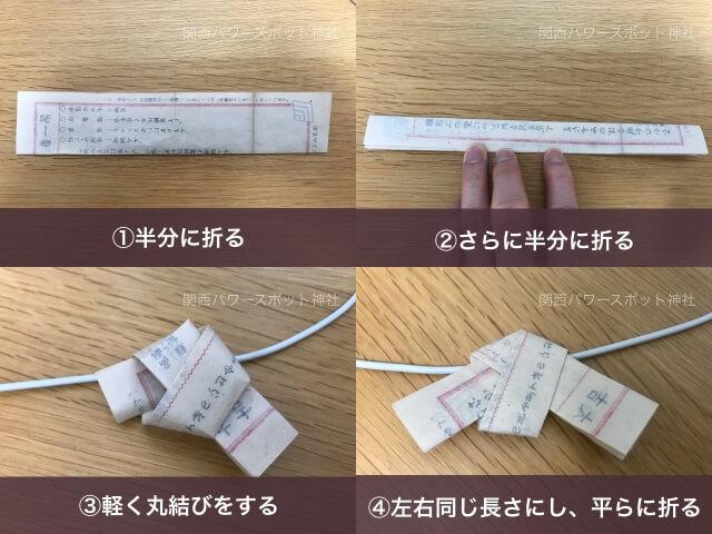 おみくじの結び方①〜④