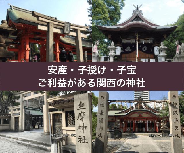 安産祈願・子授・子宝祈願のご利益がある関西の神社