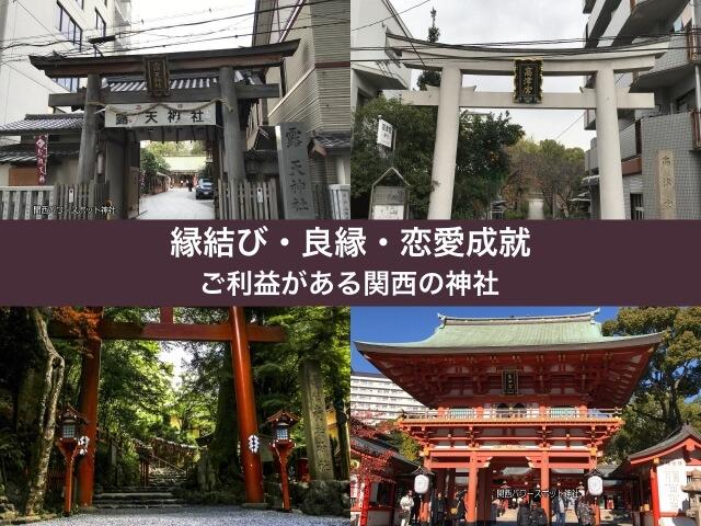 縁結び・良縁・恋愛成就のご利益がある関西の神社
