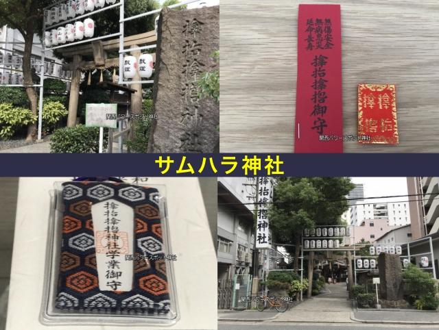 サムハラ神社の入口・お守り・鳥居